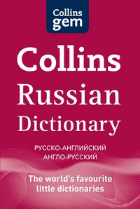 Picture of Collins Russian Dictionary
